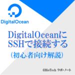 DigitalOceanのクラウドサーバーにSSHで接続する