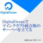 DigitalOceanでマインクラフト統合版のサーバーを立てる