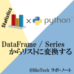 DataFrame / Series からリストに変換する【Python】