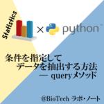 DataFrameから条件を指定してデータを抽出する方法(queryメソッド)【Python】