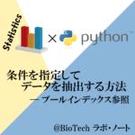 DataFrameから条件を指定してデータを抽出する方法(ブールインデックス参照)【Python】