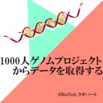 1000人ゲノムプロジェクトからデータを取得する
