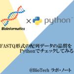 FASTQ形式の配列データの品質をPythonでチェックしてみる【Python】
