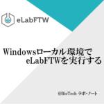 Windowsのローカル環境で電子ラボノートeLabFTWを実行する
