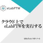 クラウド上で電子ラボノートeLabFTWを実行する