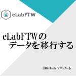 eLabFTWのデータを移行する