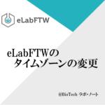 eLabFTWの高度な設定を行う(タイムゾーンの変更)
