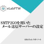SMTP2GOを用いたメール送信サーバーの設定