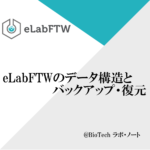 eLabFTWのデータ構造とバックアップ・復元