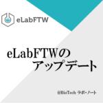 eLabFTWのアップデート